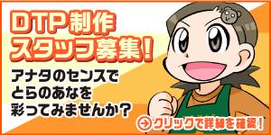 DTP制作スタッフ募集!