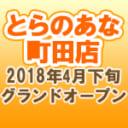 とらのあな町田店 2018年4月下旬グランドオープン!