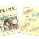 【(BD・DVD)「刀使ノ巫女」第1巻】発売記念!! キャストサイン入り台本プレゼント・キャンペーン開催決定!!