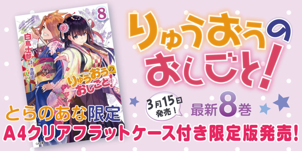 アニメ好評放送中の「りゅうおうのおしごと!」最新8巻が2018年3月15日に発売! とらのあなでは最新8巻の発売を記念してA4クリアフラットケース付き限定版を発売いたします!