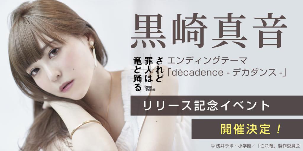 TVアニメ『されど罪人は竜と踊る』EDテーマ 黒崎真音「décadence -デカダンス-」リリース記念イベントの開催が決定しました!