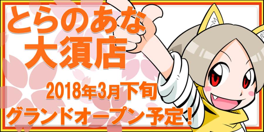 とらのあな大須店 2018年3月下旬グランドオープン予定!