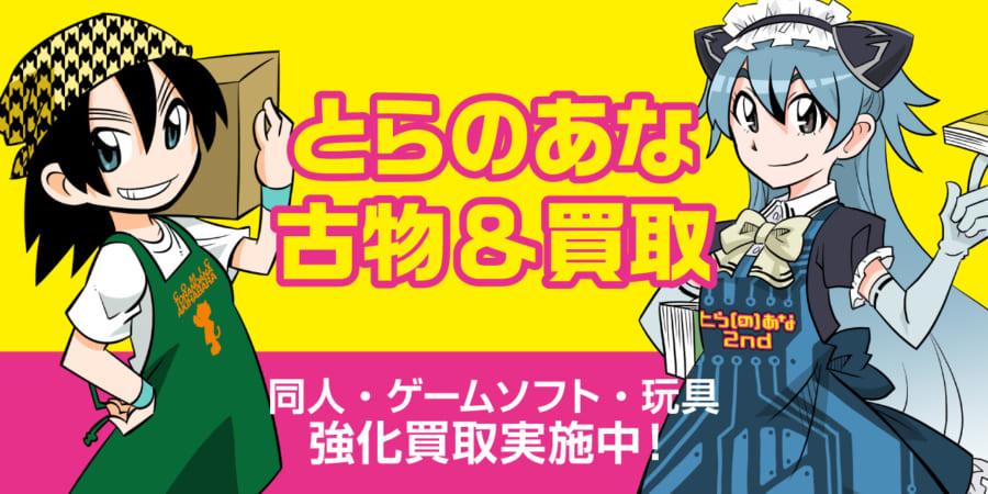 『とらのあな古物&買取』同人・ゲームソフト・玩具 強化買取実施中!