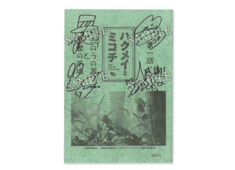 【(BD・DVD)「ハクメイとミコチ」上巻】発売記念!! キャストサイン入り台本プレゼント・キャンペーン開催決定!!