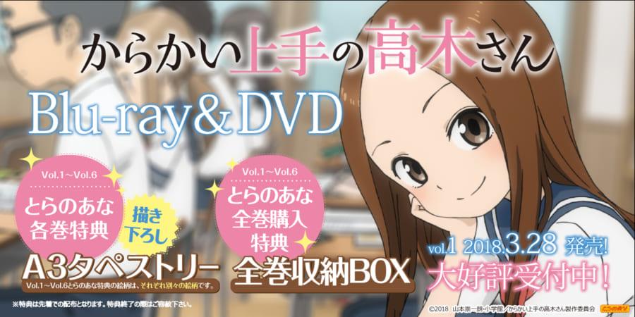 TVアニメ『からかい上手の高木さん』のBlu-ray&DVDが発売決定!とらのあなでは、各巻に描き下ろし特典が付いた超豪華仕様!!