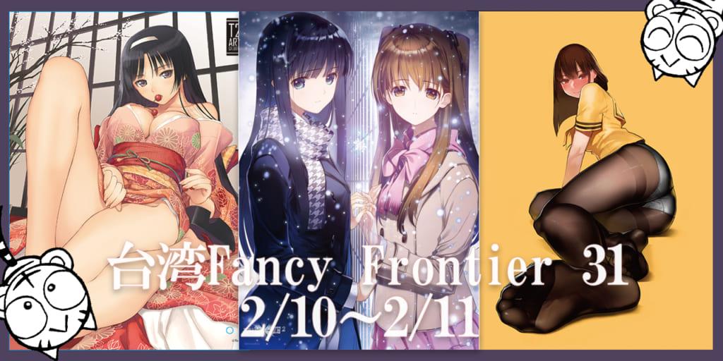 Fancy Frontier 31 とらのあな企業ブース