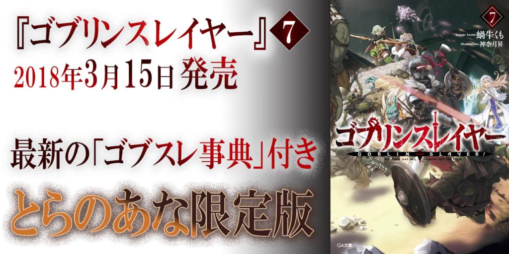 大人気ダークファンタジーアニメ化決定! 『ゴブリンスレイヤー』7巻が2018年3月15日に発売! とらのあなでは今巻も最新の「ゴブスレ事典」付きとらのあな限定版を発売いたします!
