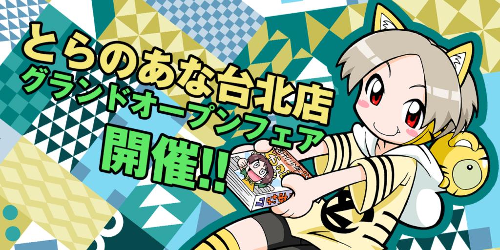 とらのあな台北店 グランドオープンフェア開催!!