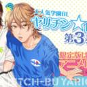お下品!だがピュア!!!大人気学園BL『ヤリチン☆ビッチ部』に第3巻が登場!限定版はアニメDVD付き!
