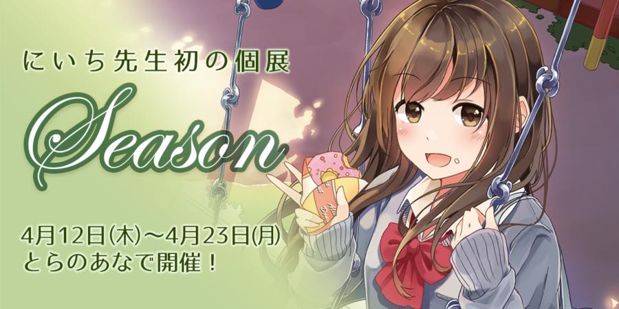にいち先生初の個展【Season】4月12日よりとらのあなで開催決定!
