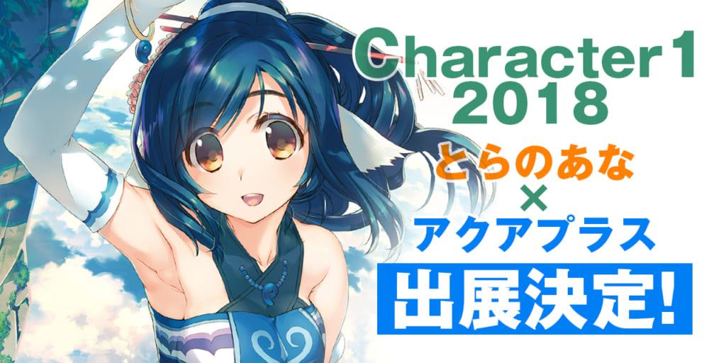 character1 2018に「とらのあな×アクアプラス」が出展決定!
