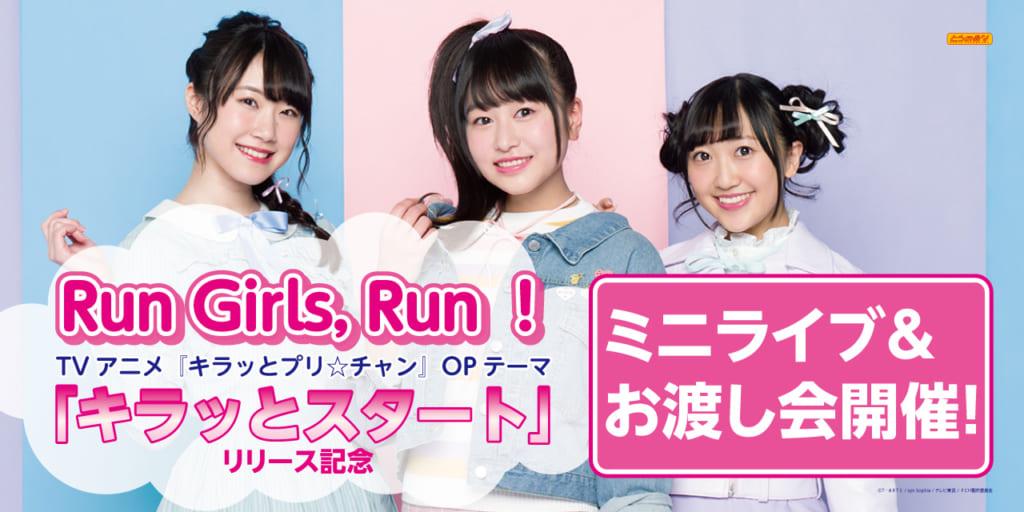 TVアニメ『キラッとプリ☆チャン』OPテーマ Run Girls, Run!「キラッとスタート」リリース記念ミニライブ&お渡し会の開催が決定しました!