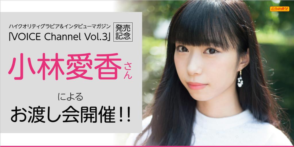ハイクオリティグラビア&インタビューマガジン「VOICE Channel Vol.3」が 4月28日(土)に発売!とらのあなではこちらの発売を記念して、「小林愛香」さんによるお渡し会を開催致します!!