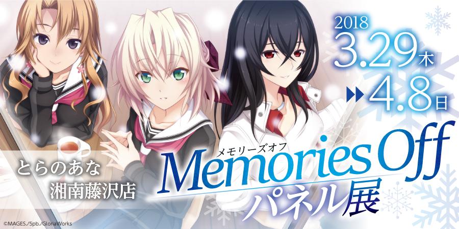 「メモリーズオフ」パネル展 湘南藤沢店にて開催決定!!