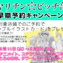 『ドラマCD ヤリチン☆ビッチ部 3』早期予約キャンペーン開催!!