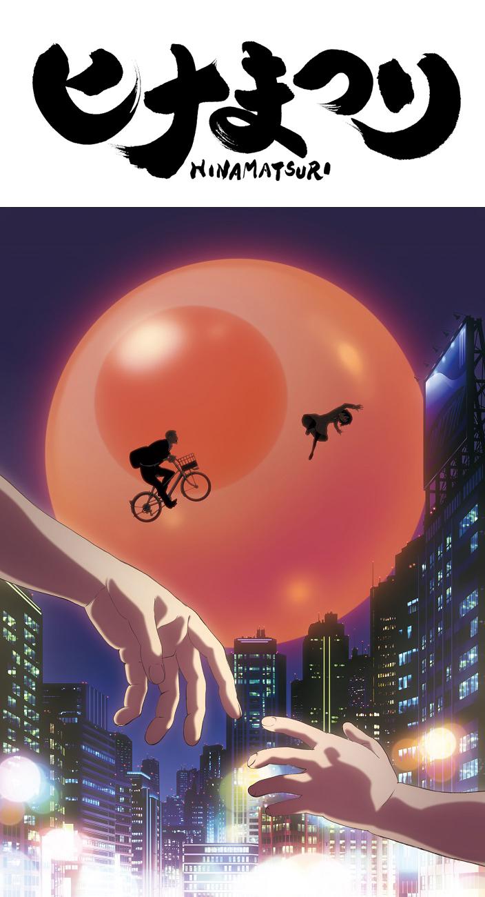 『ヒナまつり』Blu-ray&DVD 第1巻「早期489(よやく)」キャンペーン開催!!
