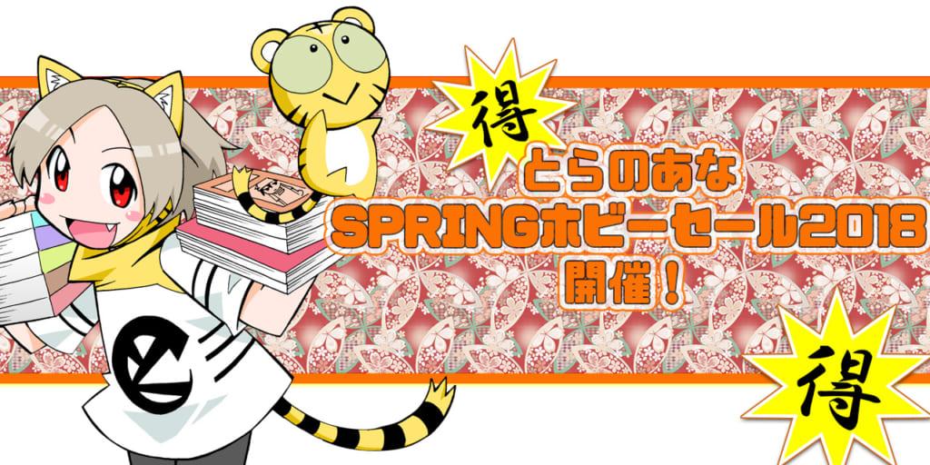 とらのあなSPRINGホビーセール2018開催!
