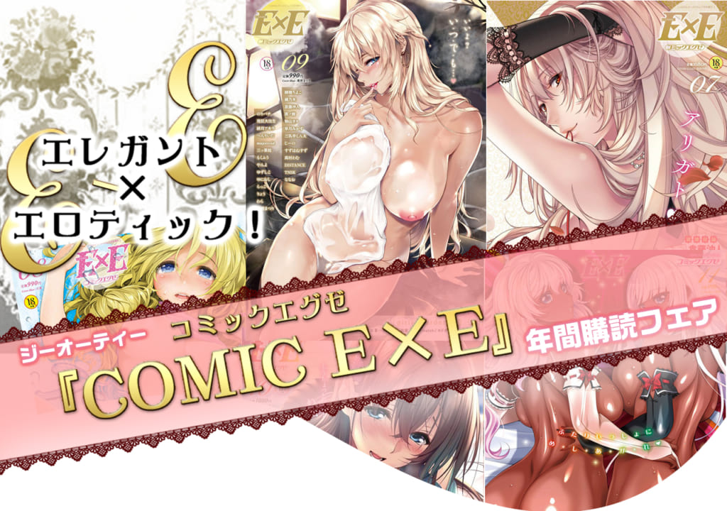 COMIC E×E年間購読フェア