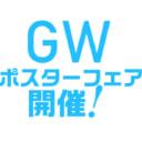 GWポスターフェア2018