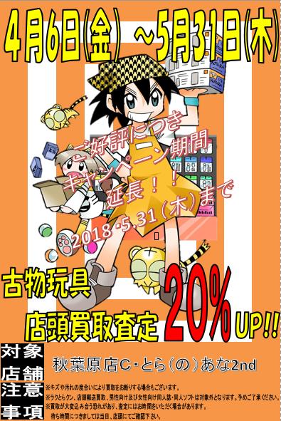 【ご好評につき5月31日まで延長!】古物玩具 店頭買取査定20%UP