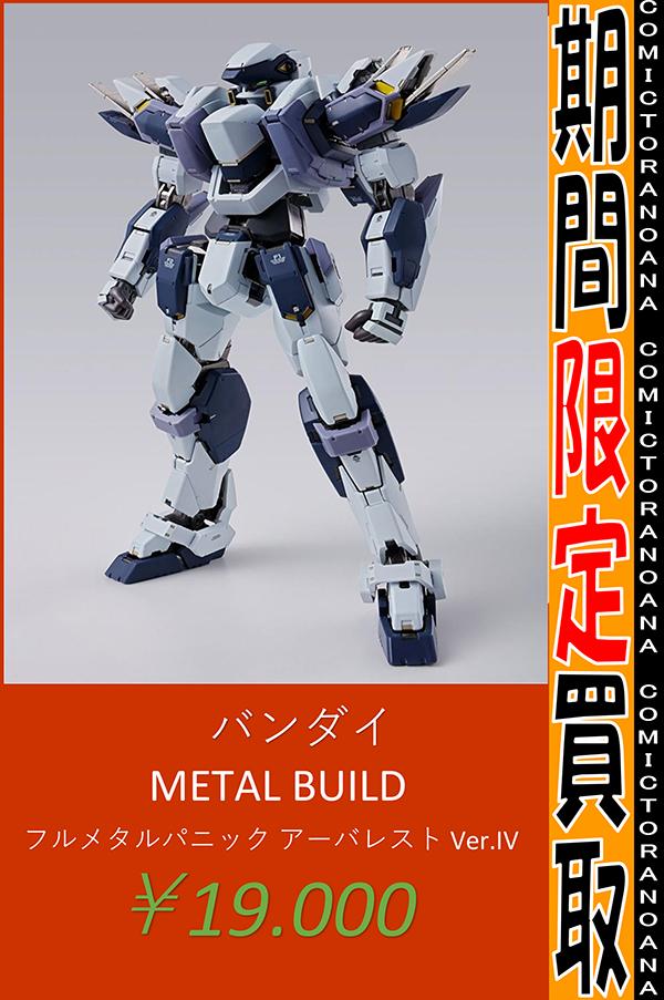 【期間限定】バンダイ METAL BUILD フルメタルパニック アーバレスト Ver.IV強化買取実施♪