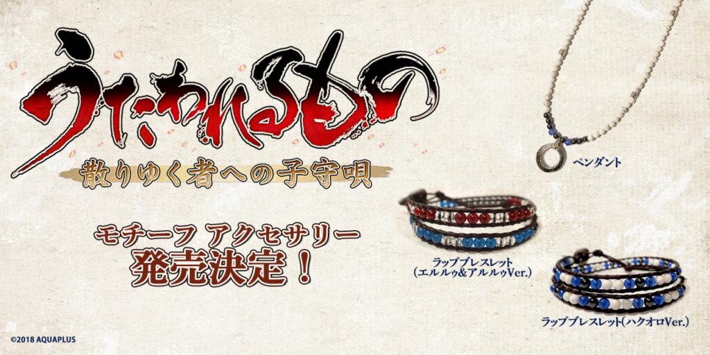 『うたわれるもの 散りゆく者への子守唄』モチーフのアクセサリーが発売決定!!