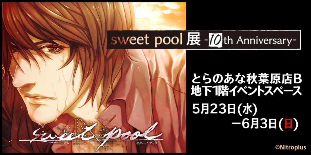 sweet pool展 -10th Anniversary-開催決定♪
