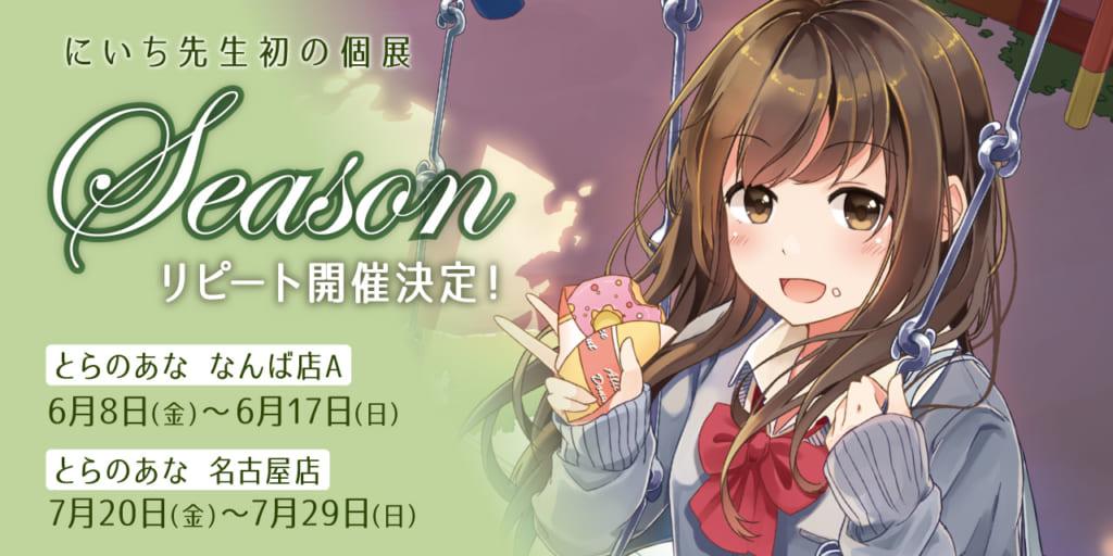にいち先生 初の個展【Season】のリピート開催決定!