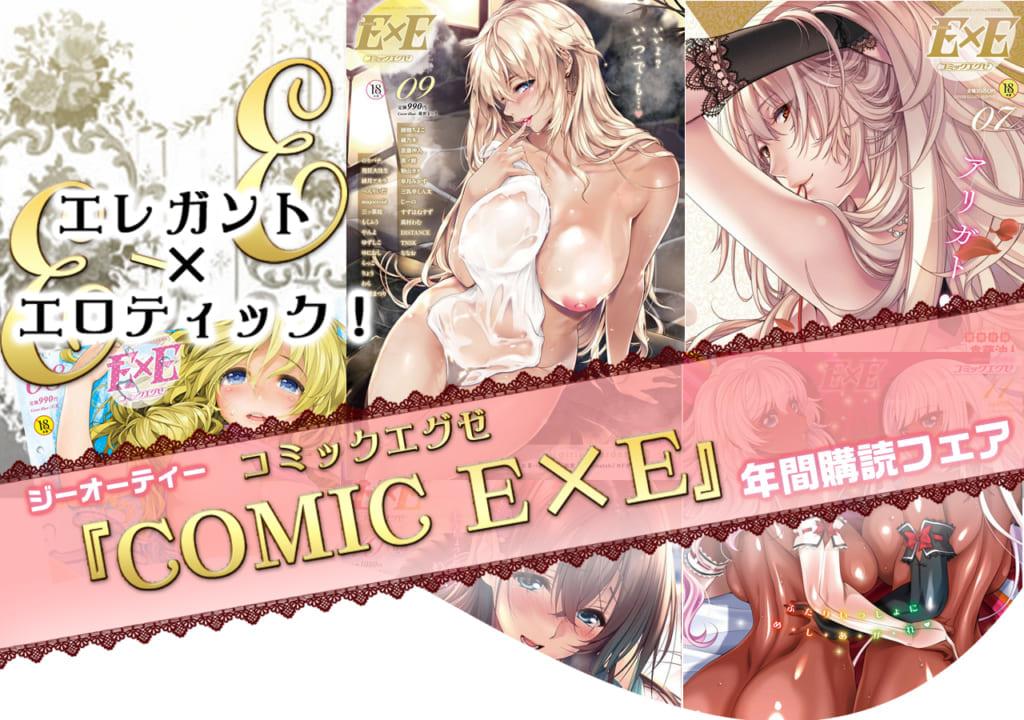 祝2周年!「COMIC E×E」三大記念フェア開催