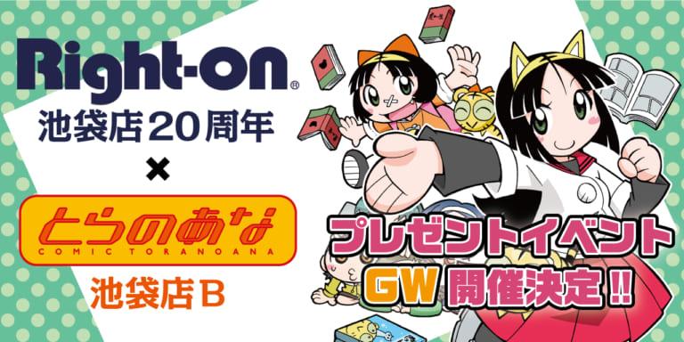 『とらのあな × Right-on池袋店』 ライトオン池袋店オープン20周年記念のプレゼントイベントをGWに開催!