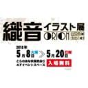 「アリスソフト」所属の看板クリエイター「織音」氏のイラスト展が開催決定!!