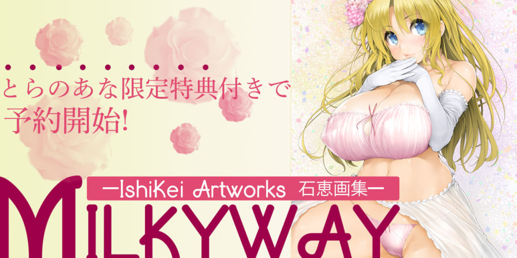 石恵先生 初画集「IshiKei Artworks 石恵画集- MILKYWAY」とらのあな限定特典付きで予約開始!