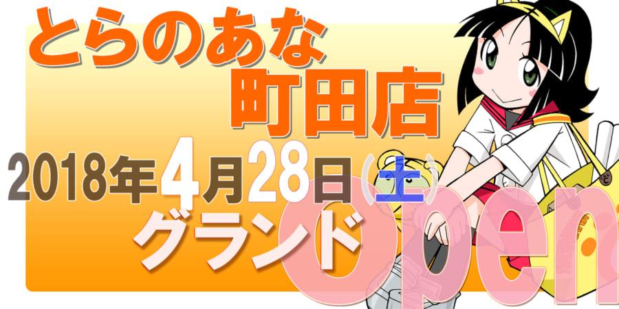 とらのあな町田店 2018年4月28日(土)グランドオープン!