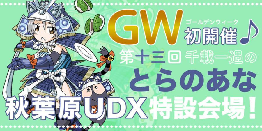 GW初開催♪ 千載一遇の第十三回とらのあな秋葉原UDX特設会場!