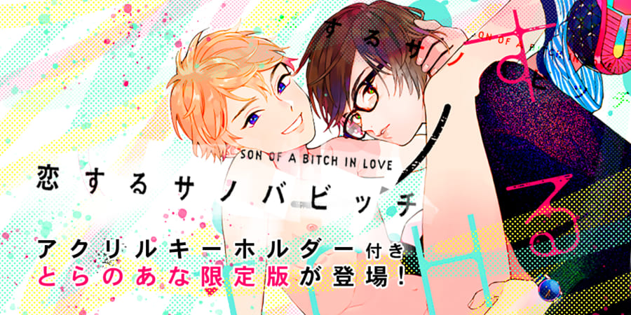 Canna×フィフスアベニューコラボ企画!ためこう先生新刊『恋するサノバビッチ』にとらのあな限定版が登場!