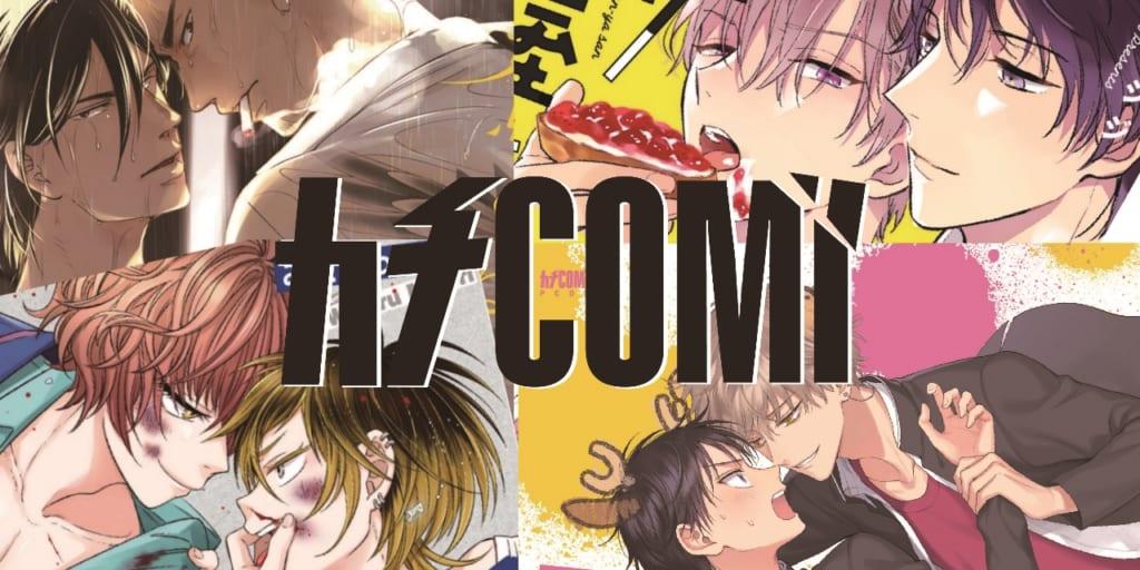 新BLレーベルコミックスが誕生! カチCOMI 4タイトルが5月16日発売!