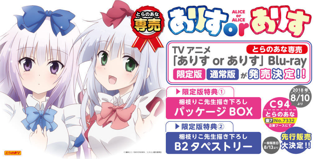 TVアニメ「ありすorありす」Blu-ray限定版/通常版が発売決定です!