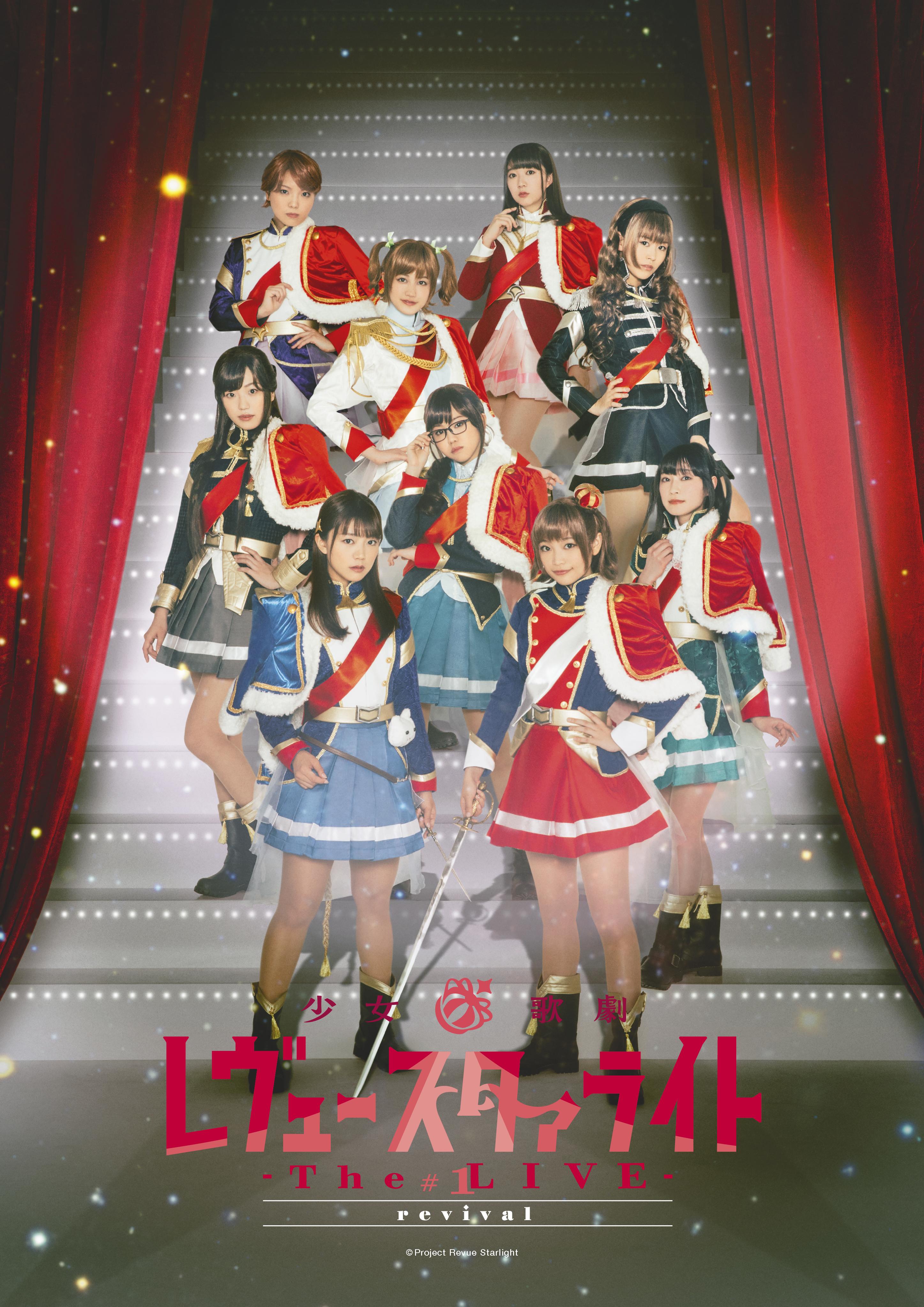 ★「少女☆歌劇 レヴュースタァライト ―The LIVE―」#1 revival リリースイベント開催決定!★