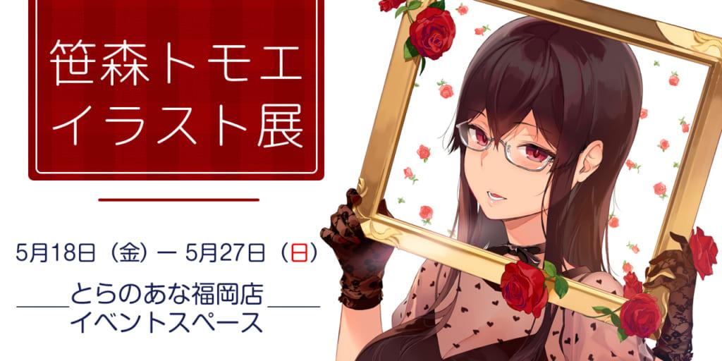 笹森トモエ先生のイラスト展、とらのあな福岡店で開催します!!