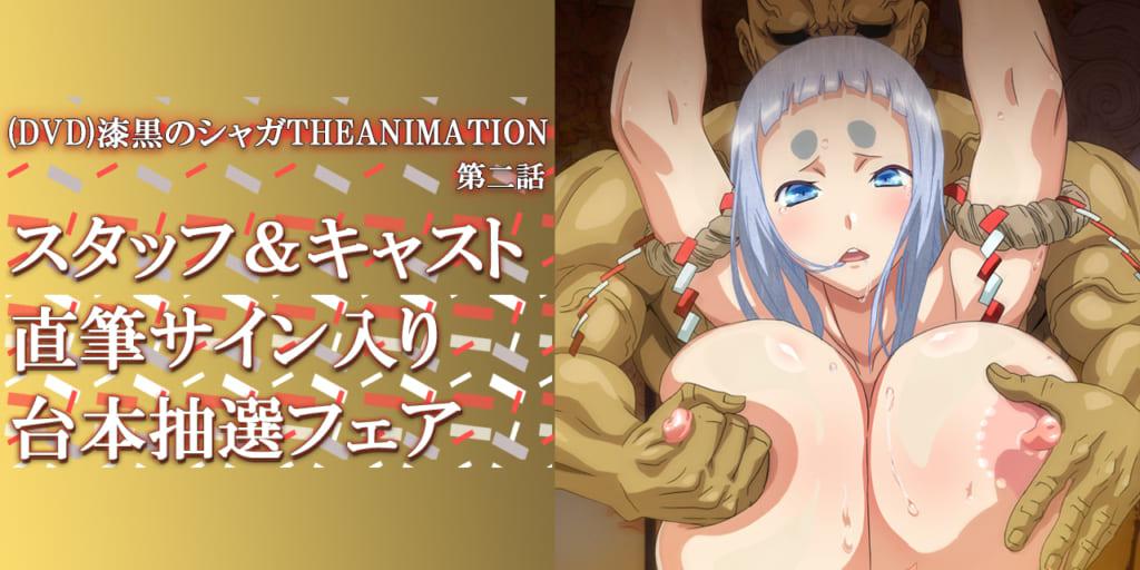 『(DVD)漆黒のシャガTHEANIMATION第二話』キャスト直筆サイン入り台本抽選フェア