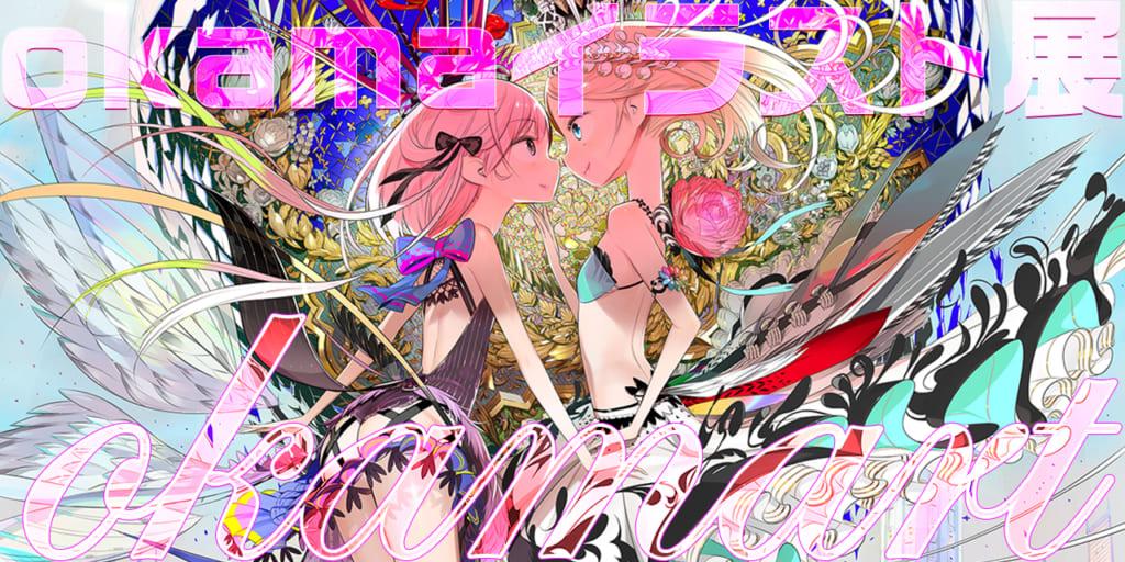 okamaイラスト展『okamart』東名阪でそれぞれ開催決定!!