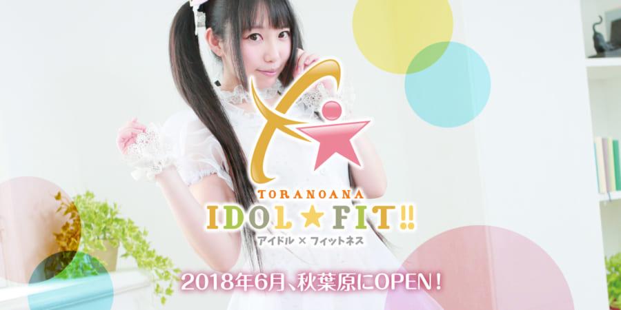 とらのあなプロデュース!アイドルのいる新感覚フィットネスクラブ「IDOL★FIT!!」(アイドルフィット)2018年6月秋葉原にオープン!アイドルと一緒に楽しくフィットネスしよう♪
