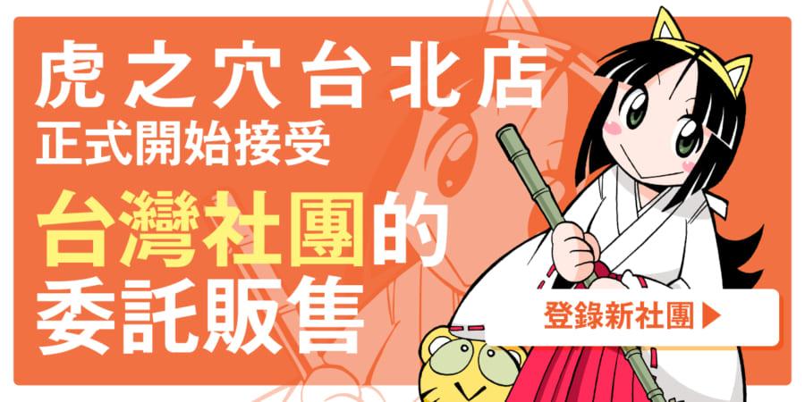 虎之穴台北店正式開始接受台灣社團的委託販售!