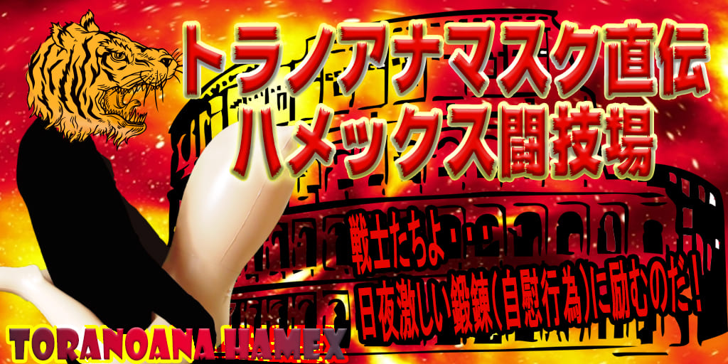 トラノアナマスク直伝 ハメックス闘技場!!