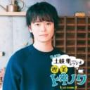「DJCD 土岐隼一のラジオ・喫茶トキノワvol.1&2」発売記念イベントの開催が決定!!