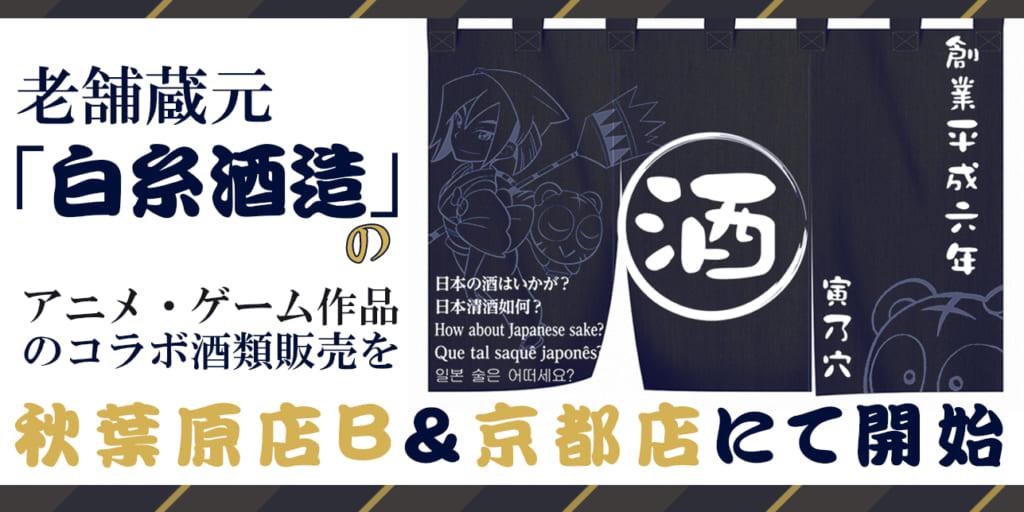 秋葉原店B&京都店&名古屋店&なんば店にて人気のアニメ・ゲーム作品のコラボ酒類が限定販売中!