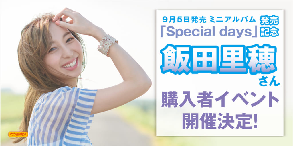 9月5日に発売する飯田里穂ミニアルバム「Special days」の発売を記念して、購入者イベントの開催が決定しました!