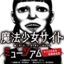 『「魔法少女サイト」Blu-ray&DVD発売記念ミュージアムinとらのあな秋葉原店B』が開催決定!!
