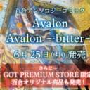 ジーオーティーが贈る百合漫画作品専門レーベル「girls×garden」から 待望のアンソロジーコミック『Avalon』『Avalon ~bitter~』が発売します。