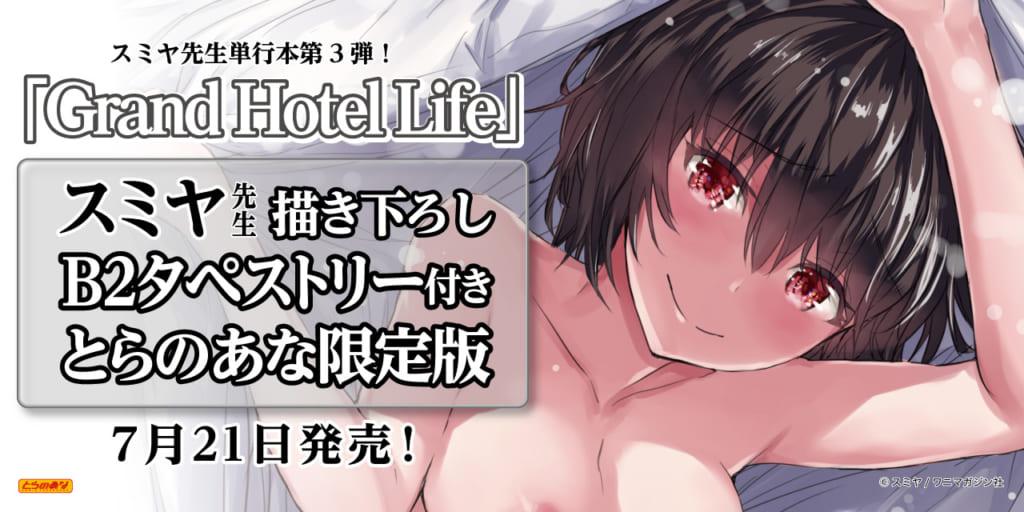 スミヤ先生の最新単行本『Grand Hotel Life』が7月21日(土)に発売決定! 描き下ろしB2タペストリー付きとらのあな限定版も発売!!